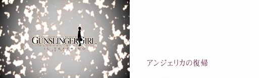 GUNSLINGER GIRL -IL TEATRINO- 第4話 アンジェリカの復帰 感想 キャプ画 画像 1