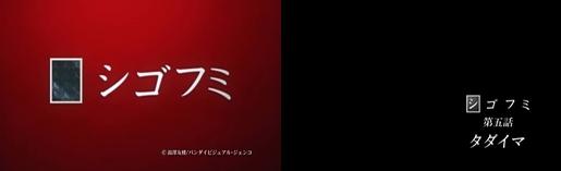 シゴフミ 第5話 「タダイマ」 感想 画像 1