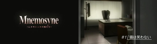 Mnemosyne -ムネモシュネの娘たち-  感想 レビュー 画像 1