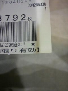 2011043020270000[1]