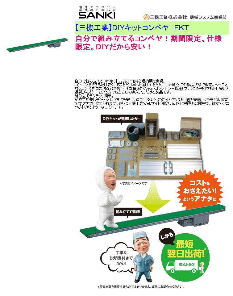 【三機工業】DIYキットコンベヤ FKT