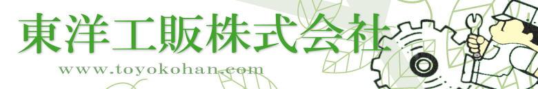 東洋工販株式会社 トップバナー 20130607作成