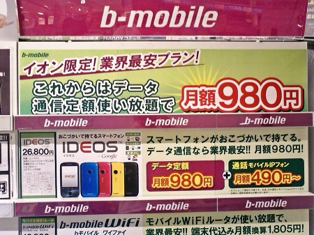 月額980円イオン限定b-mobile SIM