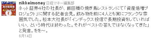 日経マネーのツイッター・松本社長のコメント