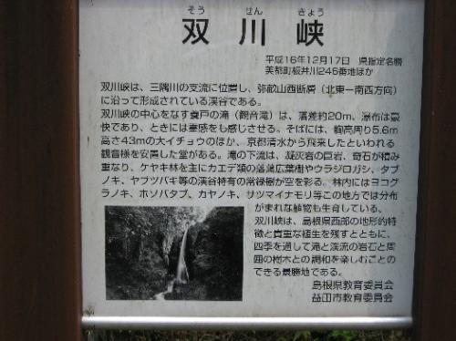 双川峡について