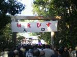 上知我麻神社へ