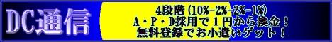 DC通信 wish DownClub.biz