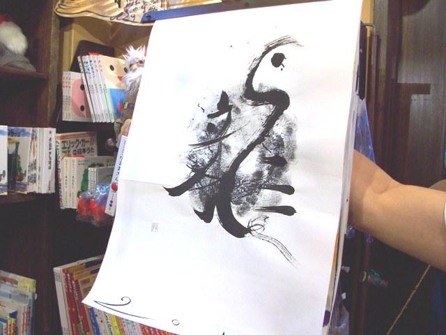 山田麻子手書き暦