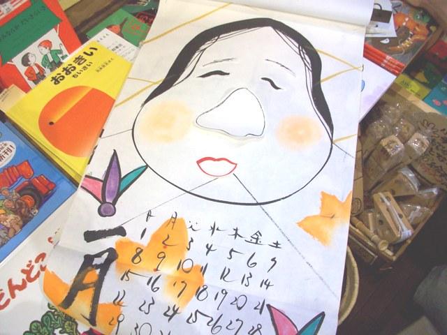 山田麻子手書き暦(中身)