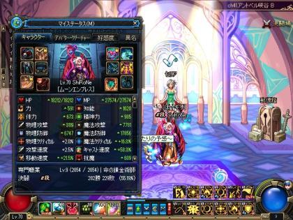 ScreenShot2012_0311_014125833.jpg