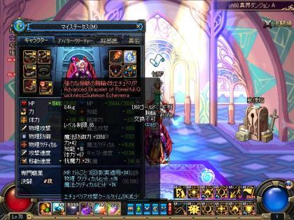 ScreenShot2012_0311_235049326.jpg