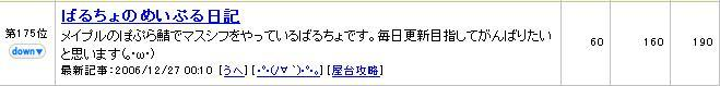 20061228174033.jpg