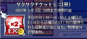 20070822220619.jpg