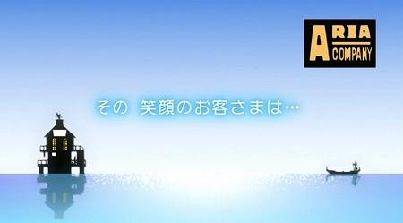 aria2wa1.jpg