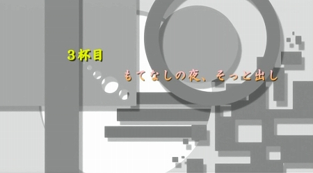 minamikeokawari3wa1.jpg