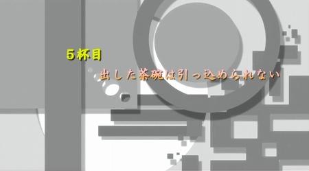 minamikeokawari5wa1.jpg