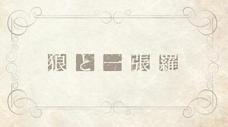 ookami1wa1.jpg