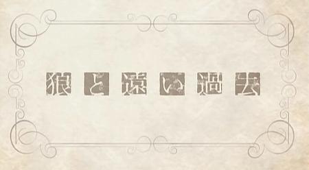 ookami2wa1.jpg