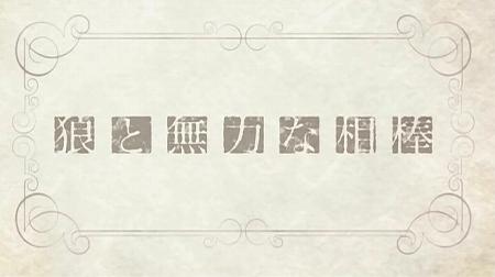 ookami4wa1.jpg