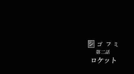 sigohumi2wa1.jpg