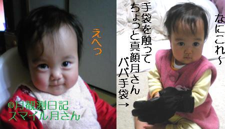 20110227tsuki1.jpg