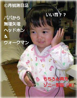 20120419tsuki1.jpg