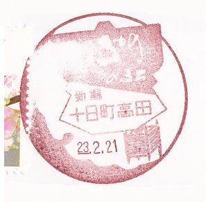 23.2.21十日町高田