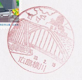 23.2.25広島横川