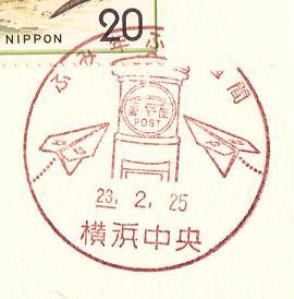 23.2.25横浜中央 ふみ