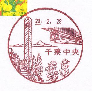 局 千葉 中央 郵便