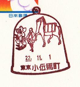 22.11.1東京小伝馬町