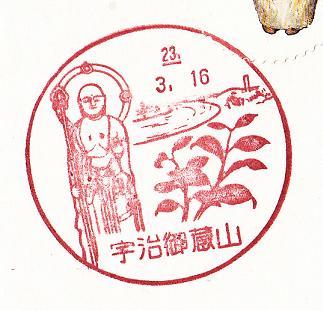 23.3.16宇治御蔵山