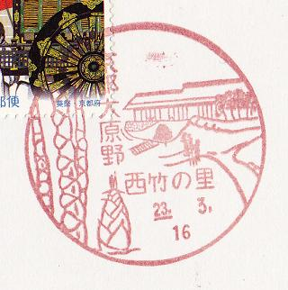 23.3.16大原野西竹の里