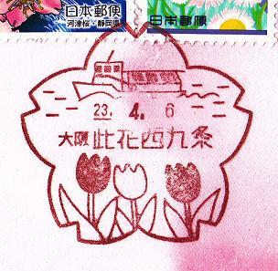 23.4.6大阪此花西九条
