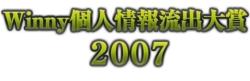 Winny個人情報流出大賞2007