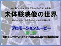ハイスピードカメラによるスローモーション映像集『未体験映像の世界』PV