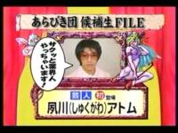 あらびき団 夙川アトム