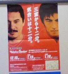 神戸製鋼ポスター