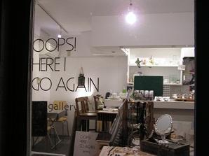 6日間の雑貨屋さんとCafe