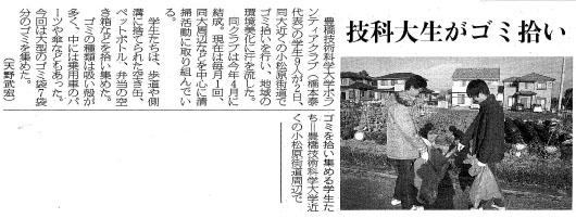 20071203_HigashiAichi_NEWS