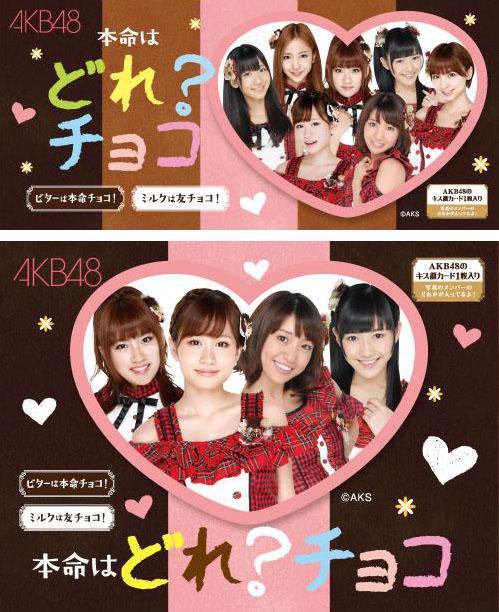 AKB48 本命はどれ?チョコ