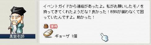 Maple0943@.jpg