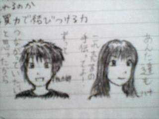 RyoutaroHana.jpg