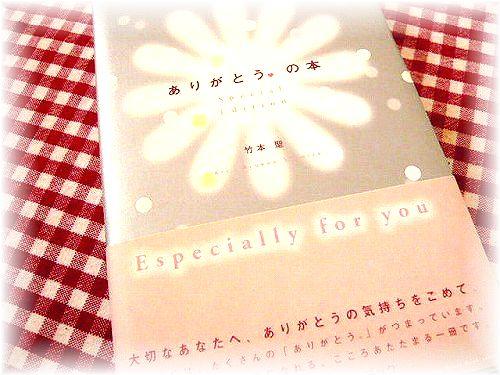 ありがとうの本