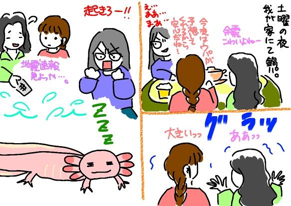 20110322yosin_fc2.jpg