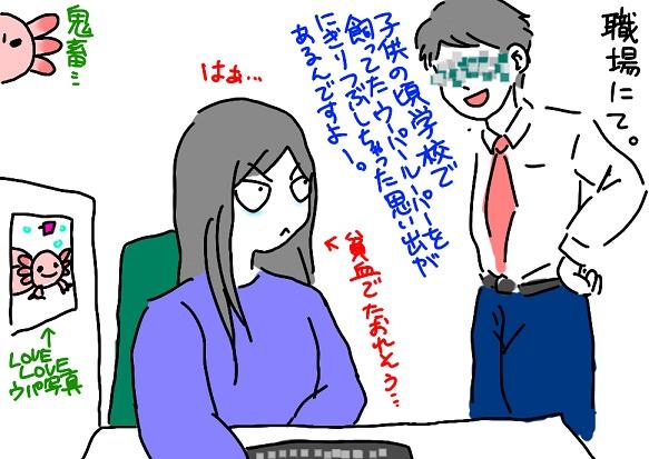 20110412oota_fc2.jpg