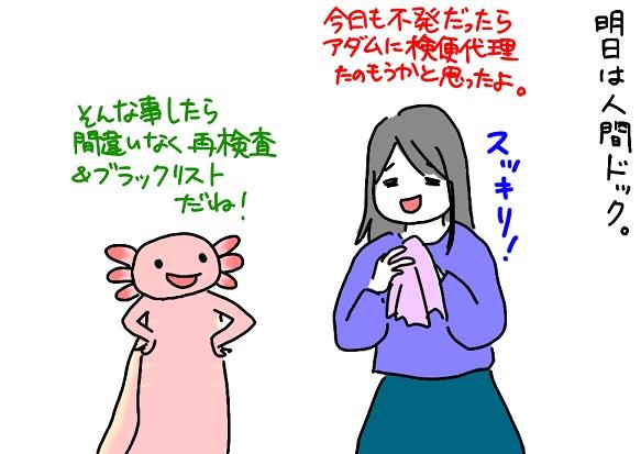 20110413kenben_fc2.jpg