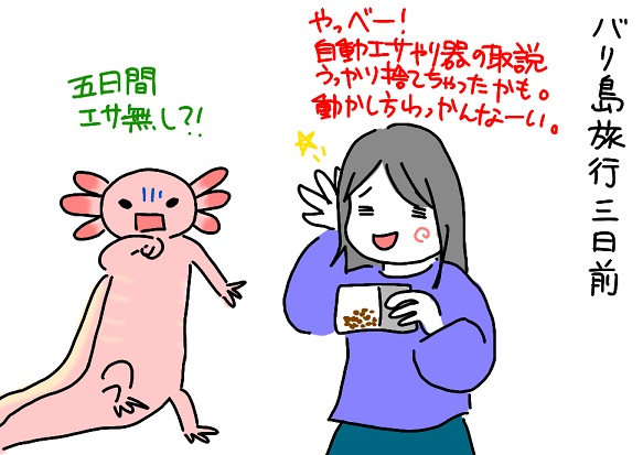20110420torisetu_fc2.jpg