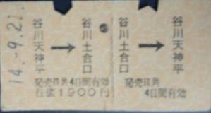 谷川岳切符