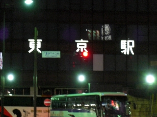 ザ・東京駅